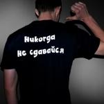Аватар Мужчина в черной футболке с надписью Никогда не сдавайся
