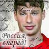 Аватар Россия, вперёд!